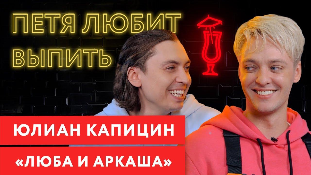 ПЕТЯ ЛЮБИТ ВЫПИТЬ — s04e06 — Юлиан Капицин