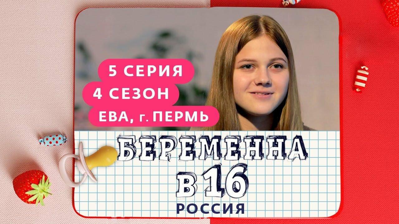 Беременна в 16 — s04e05 — Выпуск 05. Ева, Пермь