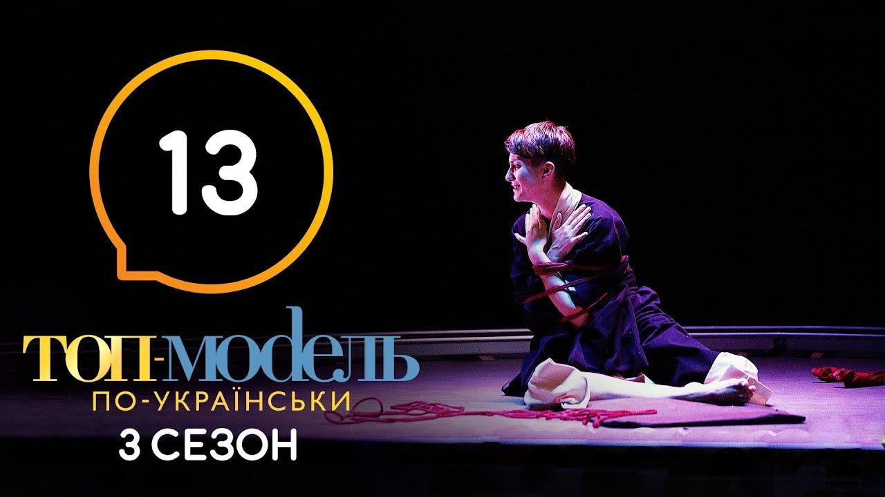 Топ-модель по-украински — s06e13 — 13 выпуск. Неделя борьбы скризисом