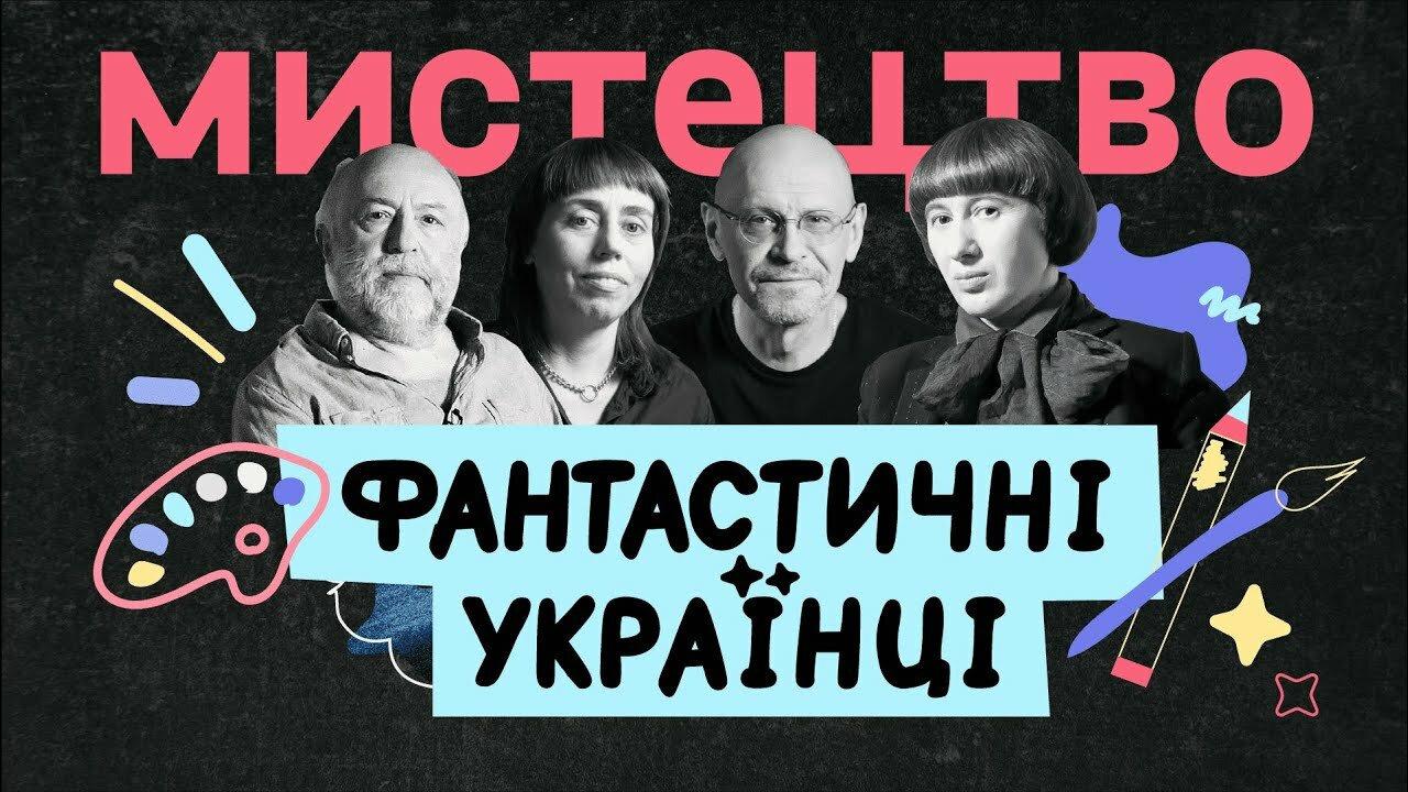 Фантастичні Українці — s01e04 — ВІЗУАЛЬНЕ МИСТЕЦТВО