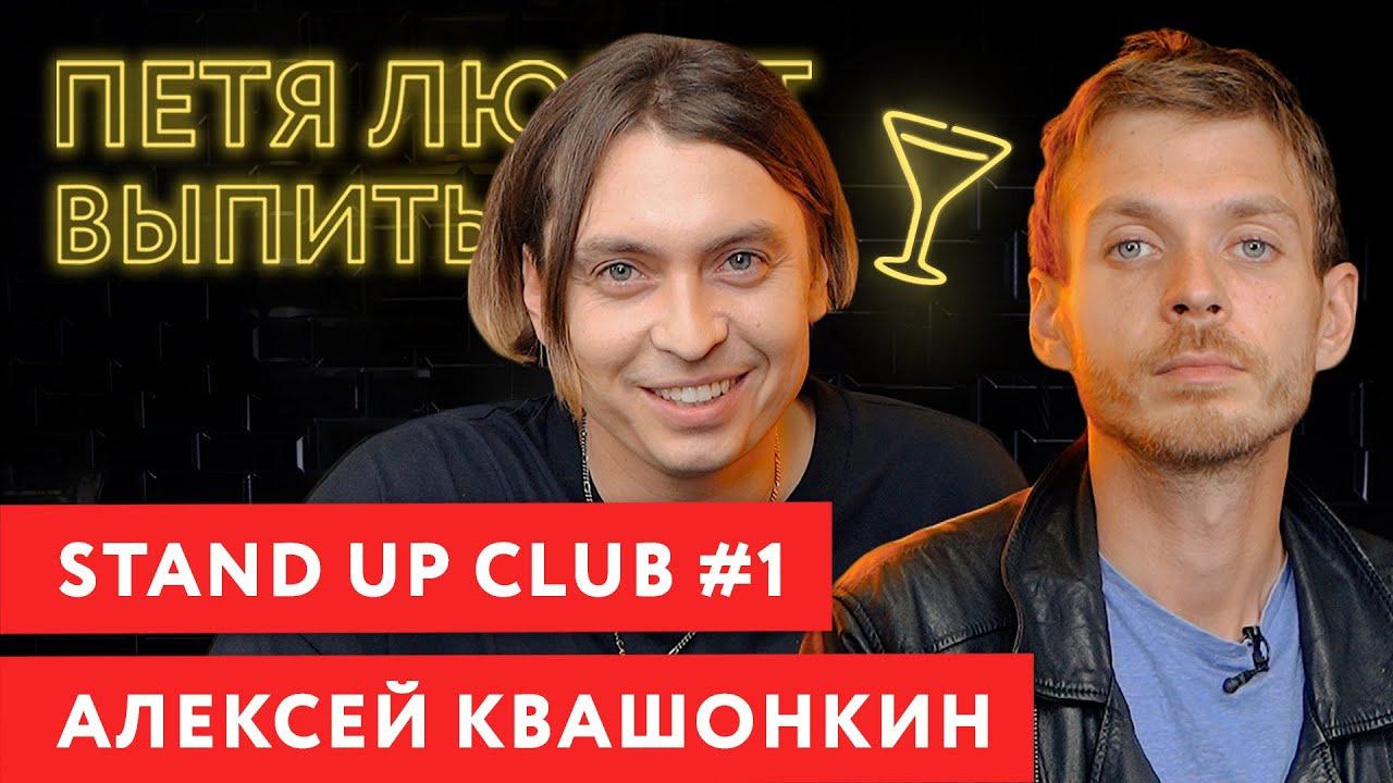 ПЕТЯ ЛЮБИТ ВЫПИТЬ — s04e09 — Алексей Квашонкин