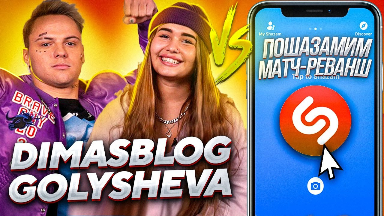 Шоу Пошазамим — s05e13 — DIMASBLOG иКАТЯ ГОЛЫШЕВА vs SHAZAM