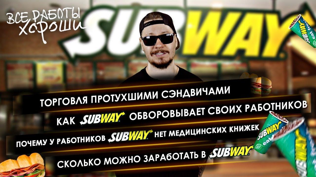 Все Работы Хороши — s01e08 — Как Subway обворовывает сотрудников. Торговля тухлыми сэндвичами вSubway. Сколько платят вСабвей