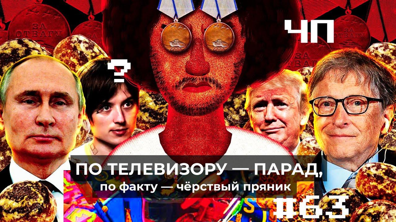 Варламов — s05 special-0 — ЧёПроисходит #63 | Дудь иИвангай вссоре, Лукашенко мстит запротесты, День Победы как пиар-повод