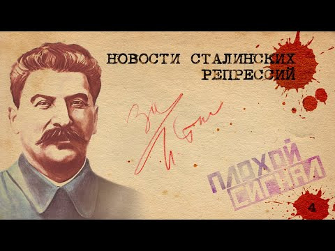 Плохой сигнал — s09e04 — Явление Богуславского. Новости сталинских репрессий #4