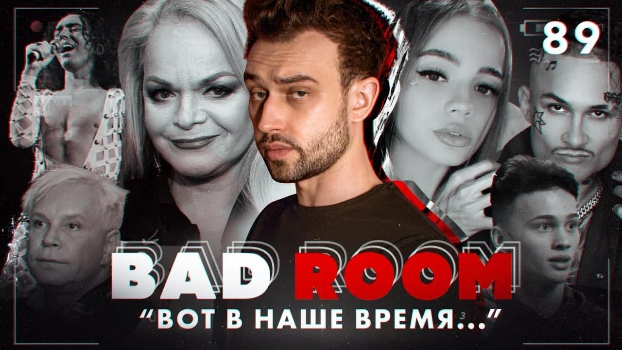 BAD ROOM — s01e89 — ВОТ ВНАШЕ ВРЕМЯ