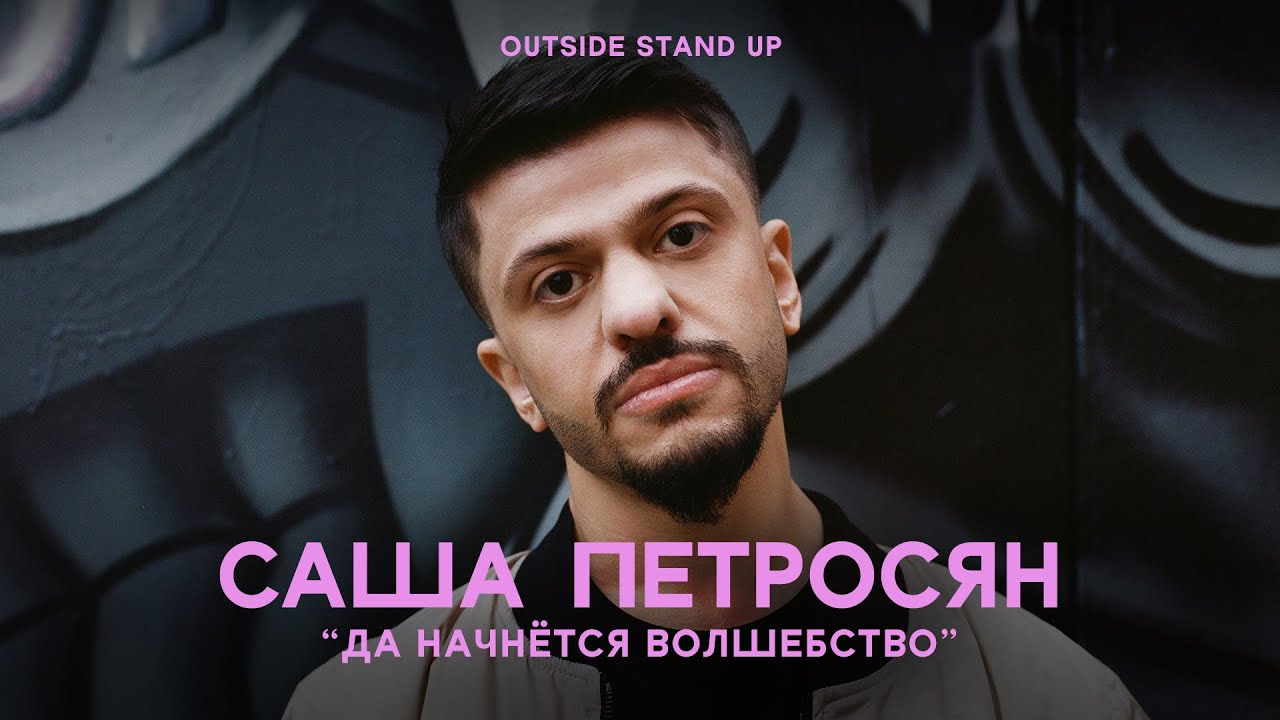 OUTSIDE STAND UP — s02e13 — Саша Петросян «ДАНАЧНЁТСЯ ВОЛШЕБСТВО»