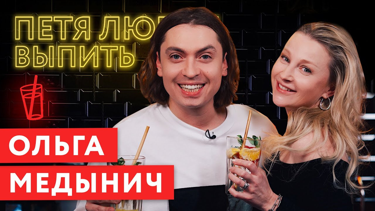 ПЕТЯ ЛЮБИТ ВЫПИТЬ — s03e09 — Ольга Медынич
