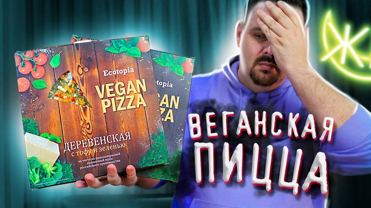 Жертвы маркетинга — s07e10 — ВЕГАН ПИЦЦА | Зачто мне это? | Экотопиа (Ecotopia) вегетарианская пицца