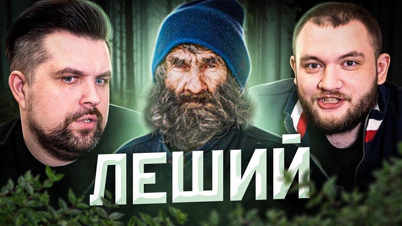 Кузьма — s08e26 — КРИМИНАЛЬНАЯ РОССИЯ— ЛЕШИЙ МАНЬЯК
