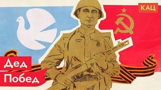 Максим Кац — s04e192 — Почему Путин использует День Победы 9мая для удержания своей власти