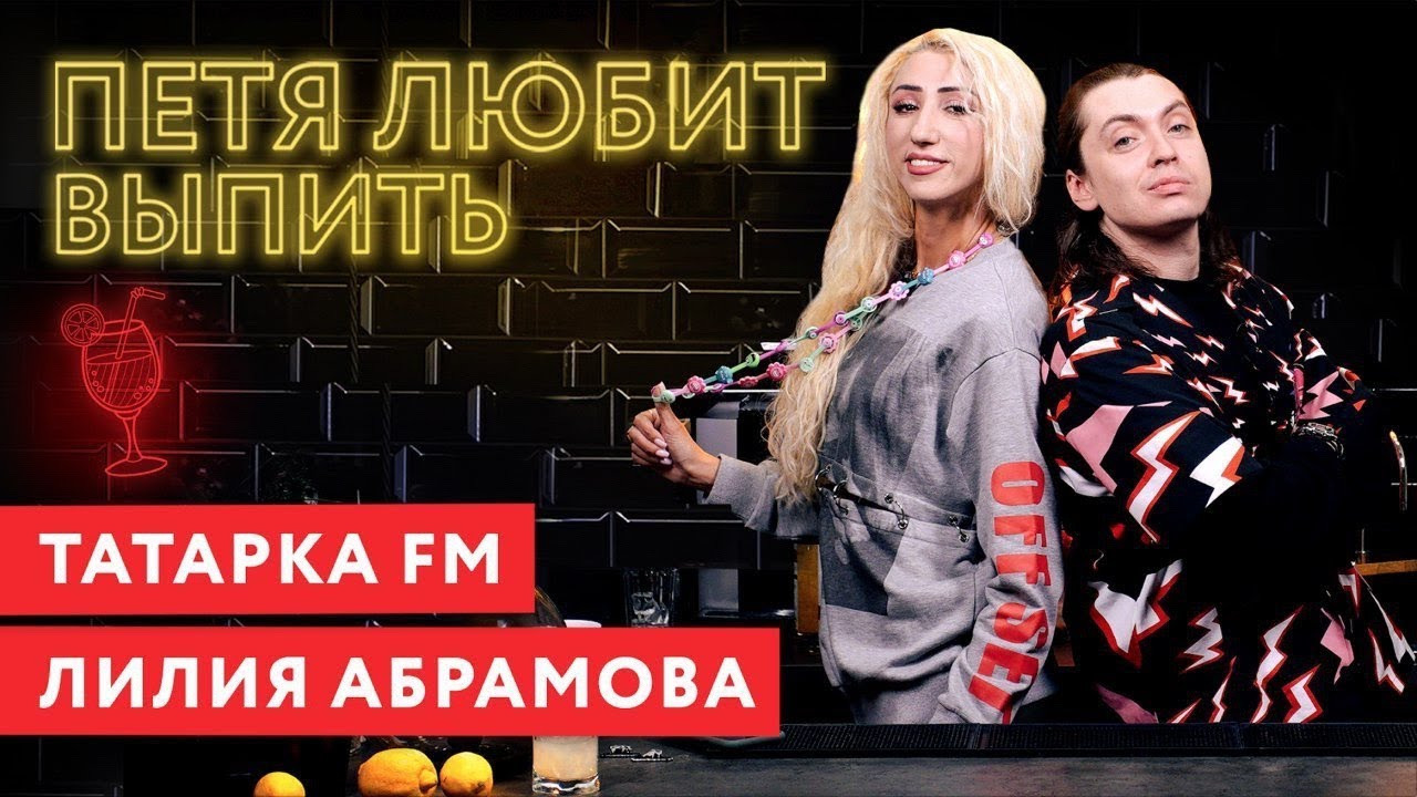 ПЕТЯ ЛЮБИТ ВЫПИТЬ — s02e09 — Tatarka FM