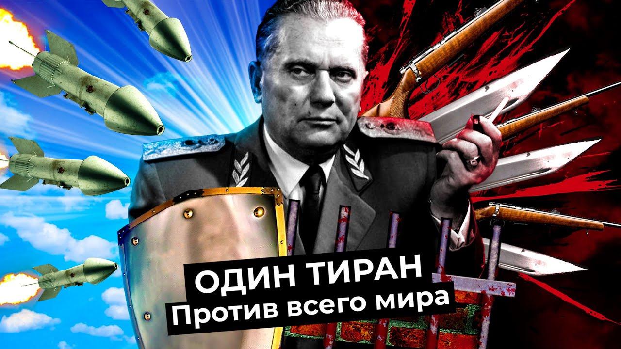 Варламов — s05e63 — Тито: югославский Сталин, враг СССР   Диктатор, партизан, красноармеец