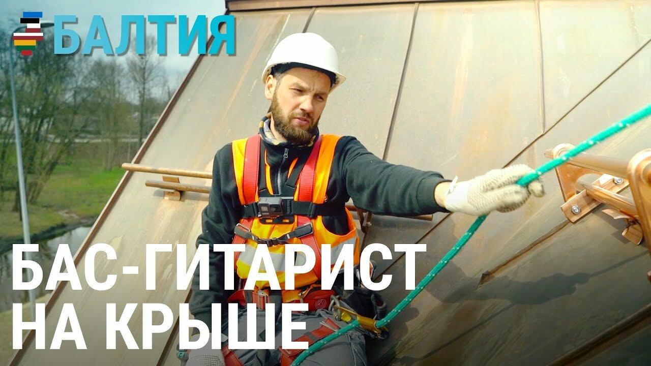 Балтия — s03e21 — Бас-гитарист, который строит крыши