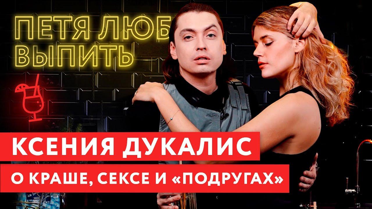 ПЕТЯ ЛЮБИТ ВЫПИТЬ — s03e07 — Ксения Дукалис