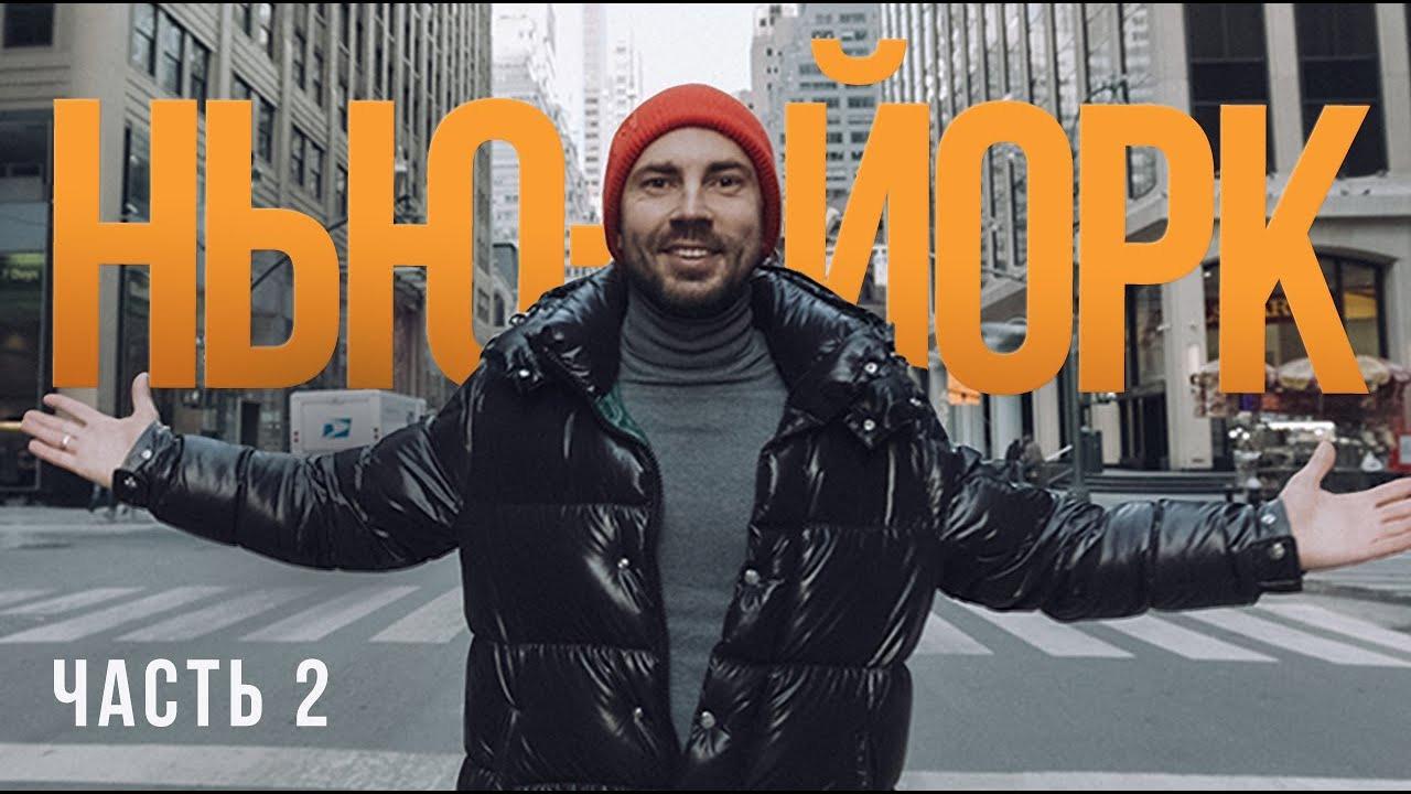 Андрей Бедняков — s03e02 — Нью-Йорк Часть2. Деньги   New York Part 2. Money (eng sub)