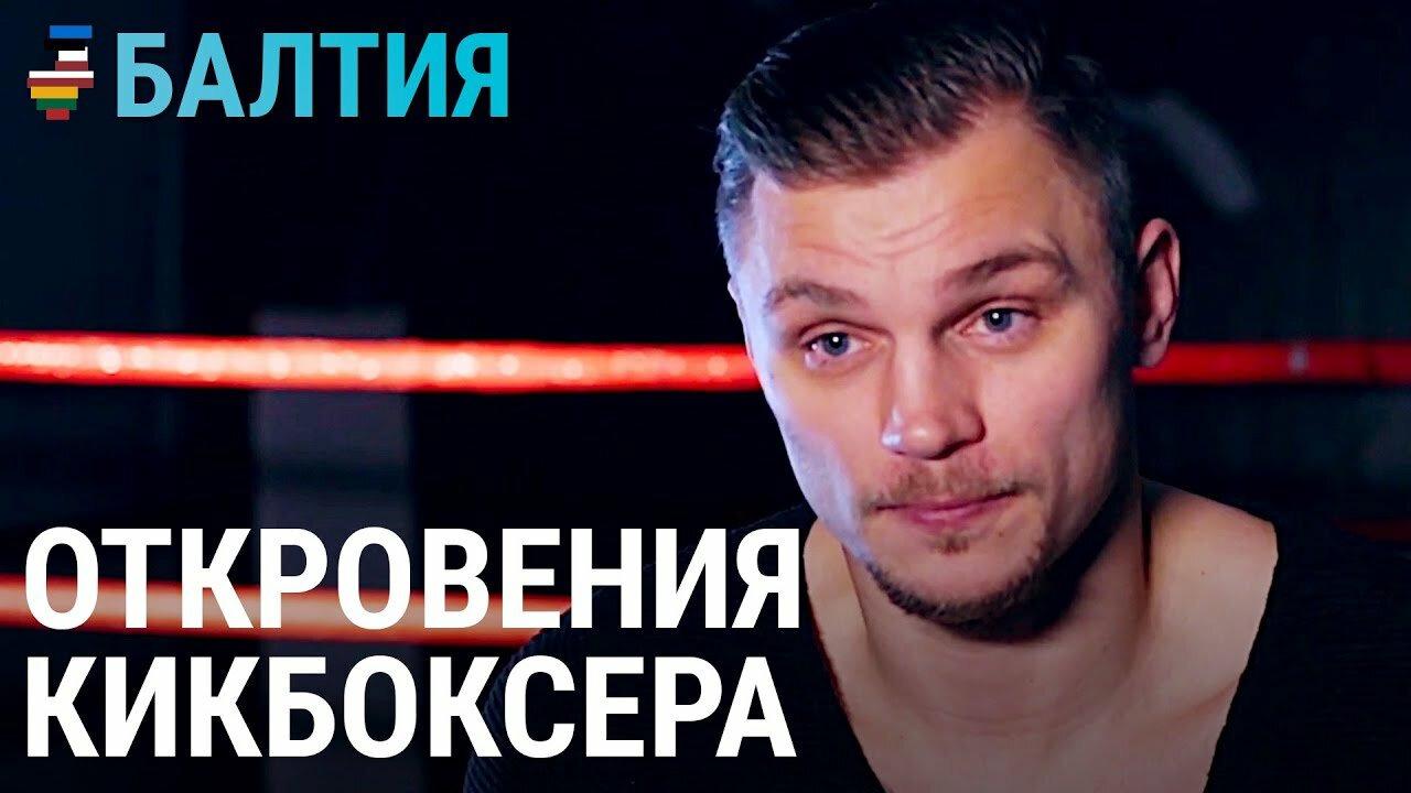 Балтия — s03e06 — Как стать чемпионом мира: откровения кикбоксера