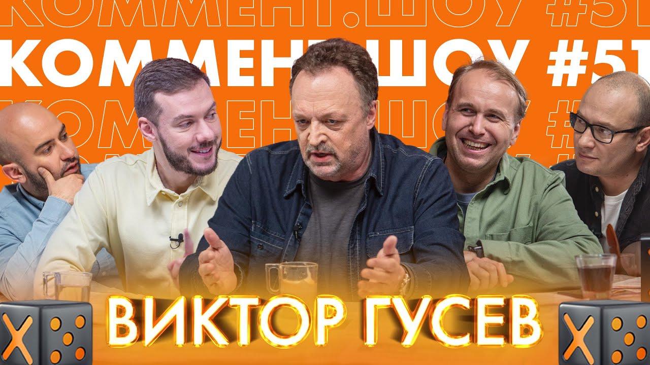 Коммент. Шоу — s02e10 — #51 | Гусев. Хиддинк, сборная России ипочему нужно беречь себя