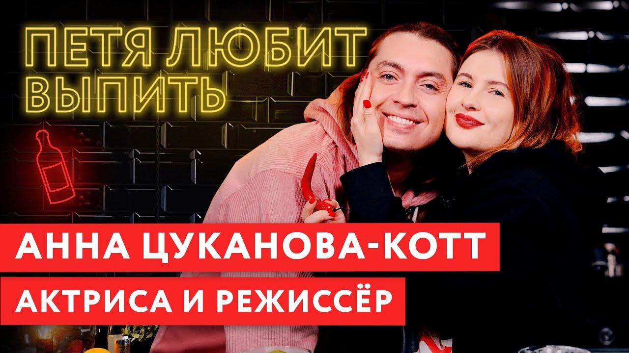 ПЕТЯ ЛЮБИТ ВЫПИТЬ — s03e12 — Анна Цуканова-Котт