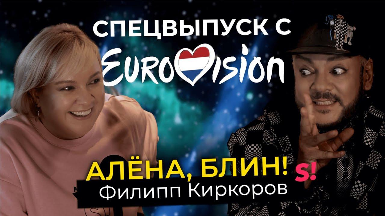 Алёна, блин! — s01e75 — Киркоров наЕвровидении-2021— зачем России голосовать заМолдову ипочему онустал ихочет домой