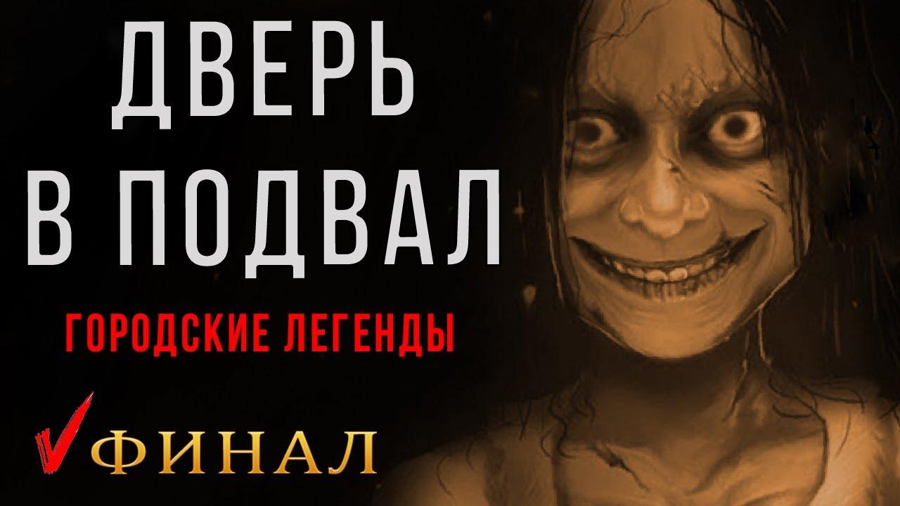 Саша Бодряк — s03e00 — Страшные истории наночь. Дверь вподвал. Финальная часть. Creepypasta.