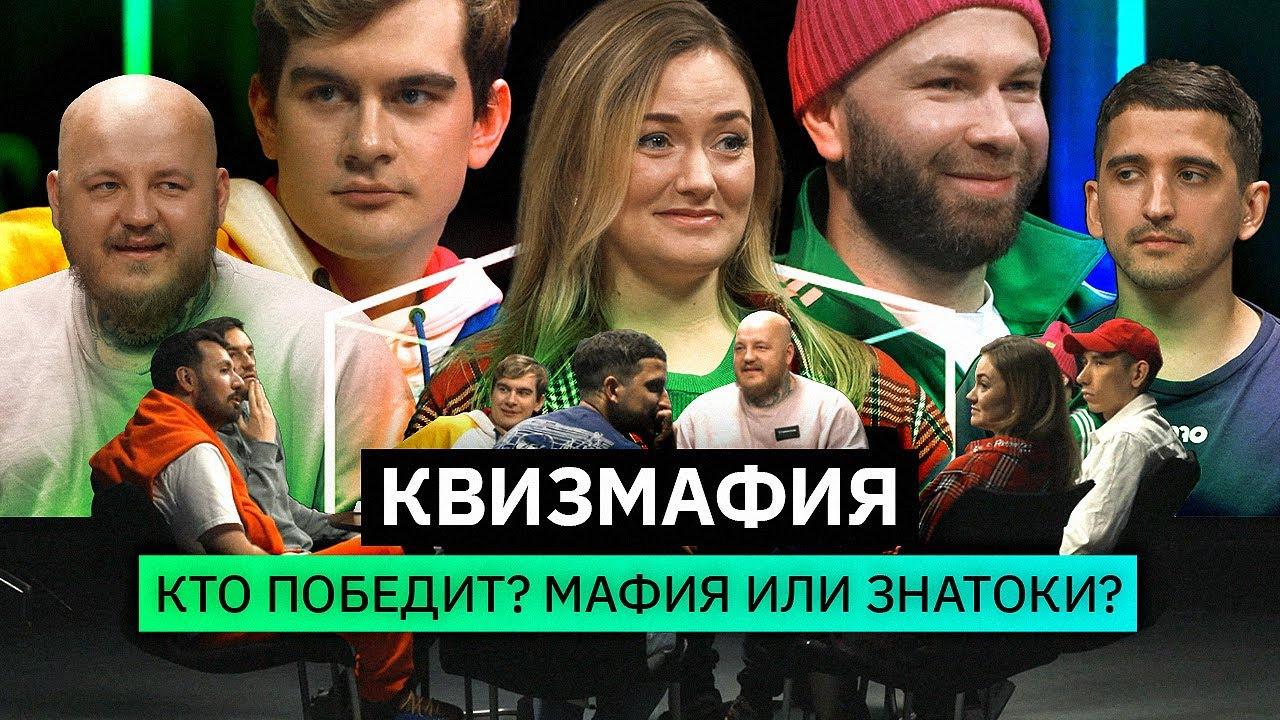 КУБ — s04e32 — КвизМафия | Блогеры обманывают друг друга | ПИЛОТ | КУБ