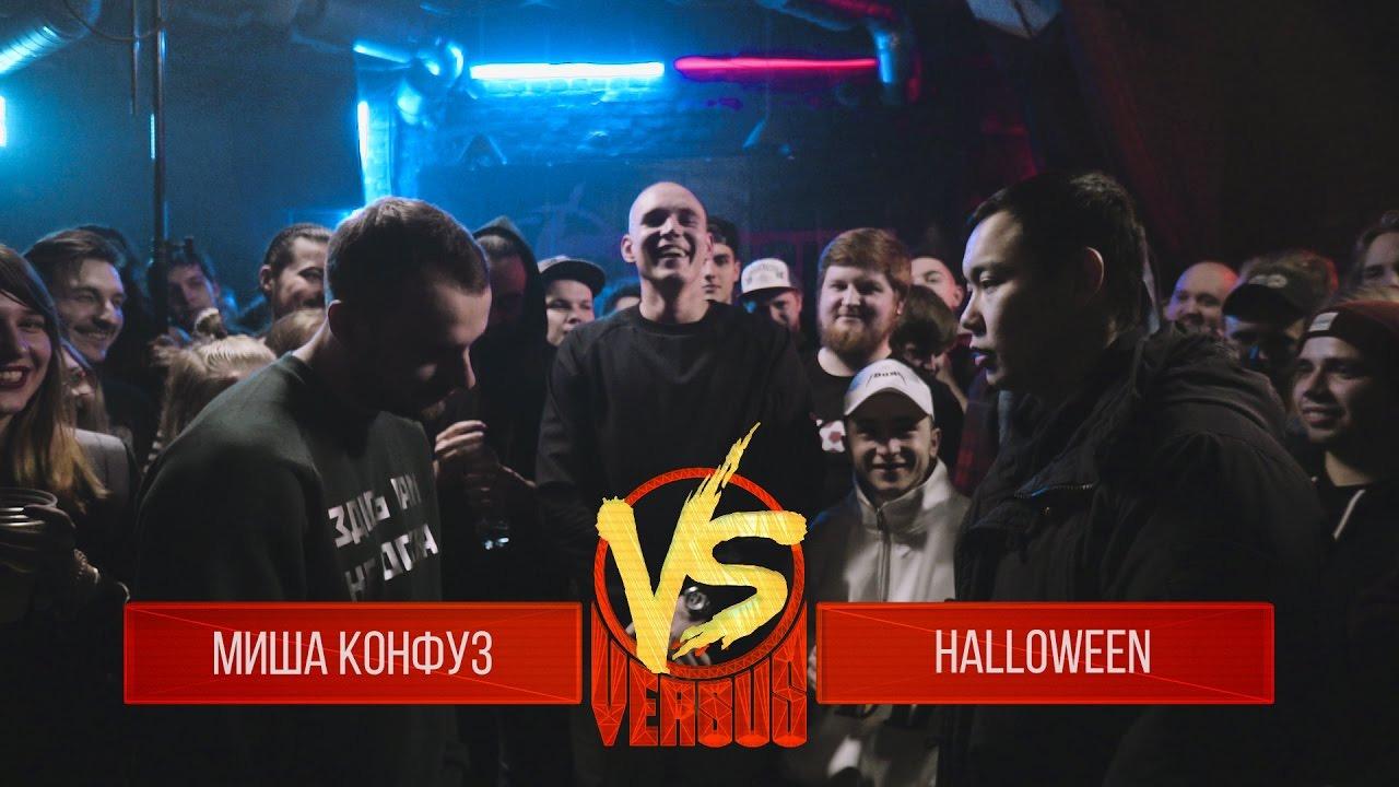VERSUS: FRESH BLOOD — s03e10 — Миша Конфуз VS HALLOWEEN. Round 2