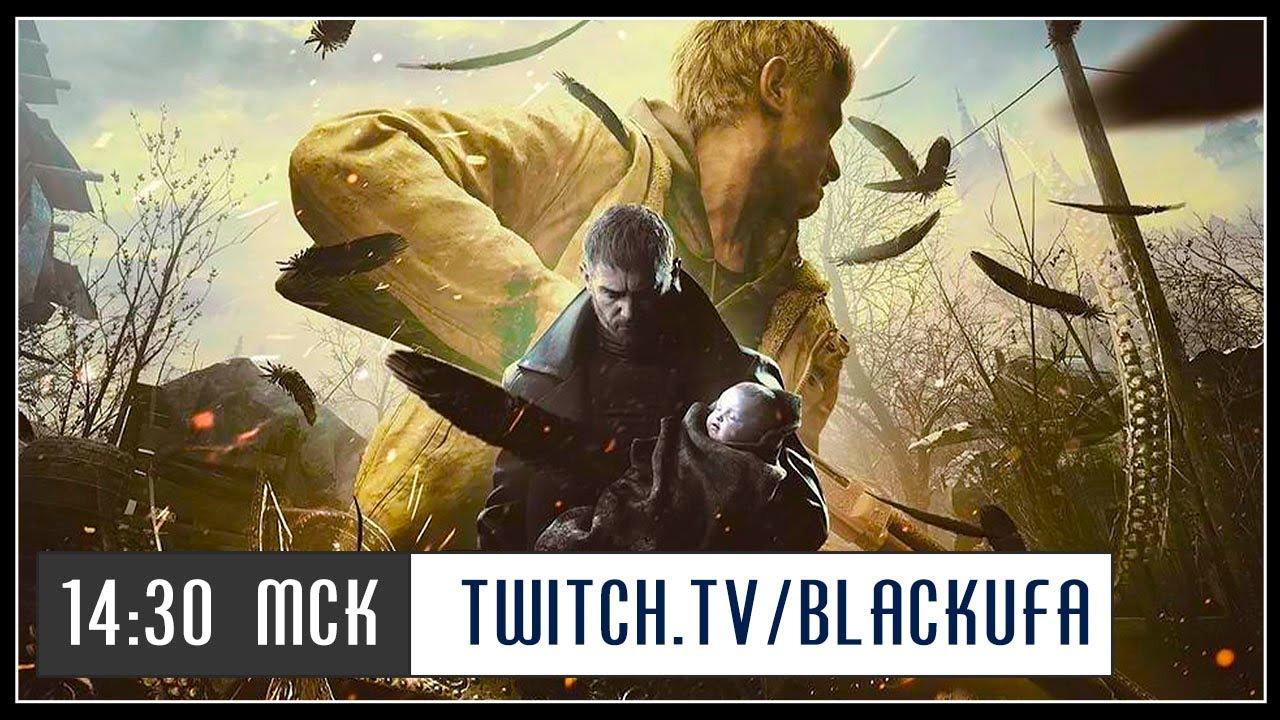 BlackSilverUFA — s2021e105 — Resident Evil Village— Maiden (демо) // Resident Evil Village— Замок (демо) // Resident Evil Village #1