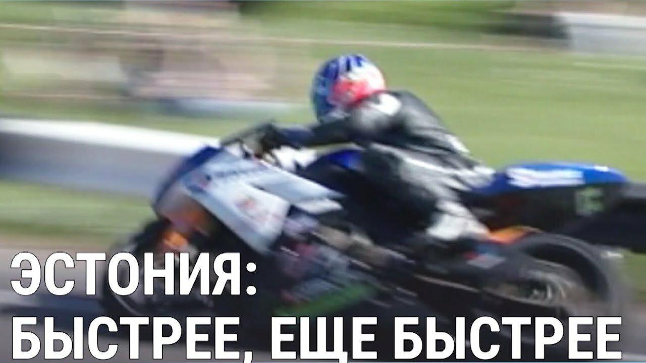 Балтия — s02e28 — Эстония — страна гонщиков