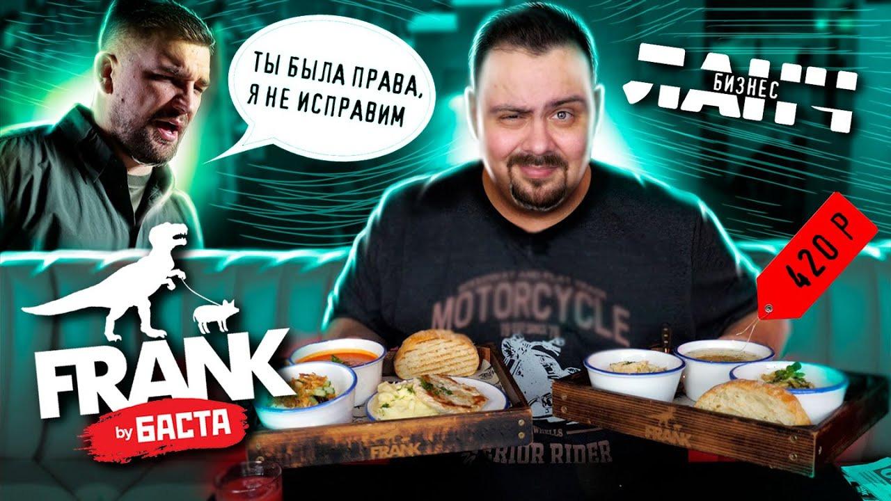 Обзор в тачке — s06e07 — Бизнес ланч   FRANK by БАСТА   420 рублей