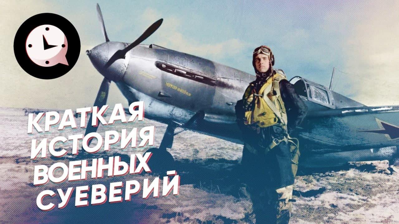 КРАТКАЯ ИСТОРИЯ — s03e53 — Краткая история военных традиций исуеверий