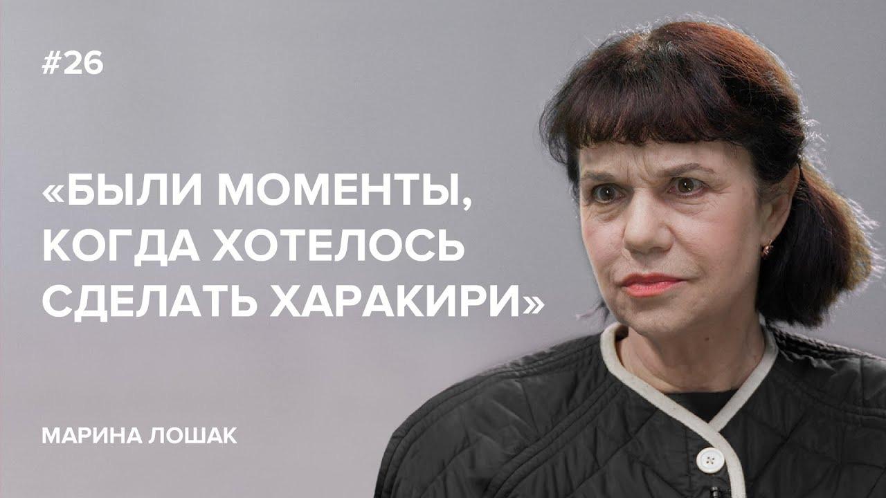 Скажи Гордеевой — s02e12 — Марина Лошак: «Были моменты, когда хотелось сделать харакири» // «Скажи Гордеевой»