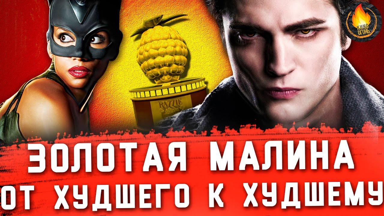 Кино Огонь — s2021e351 — ВСЕ ПОБЕДИТЕЛИ ЗОЛОТОЙ МАЛИНЫ: ОТХУДШЕГО КХУДШЕМУ