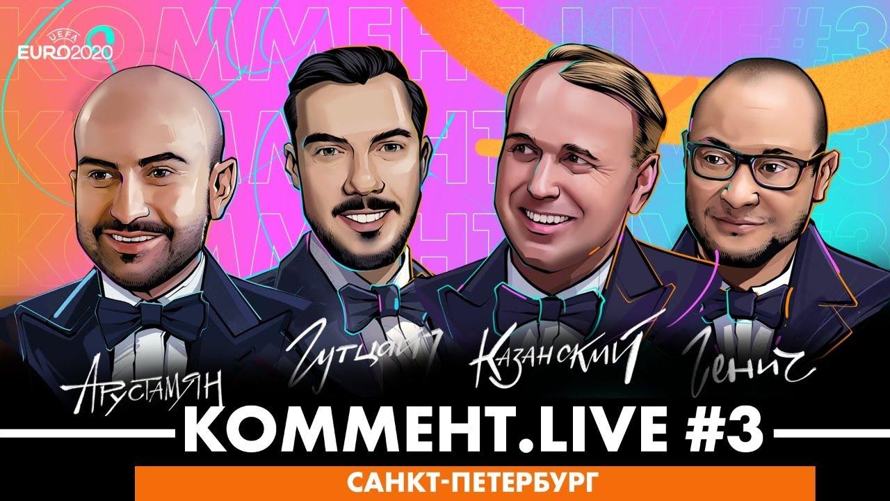 Коммент. Шоу — s02 special-0 — Итоги первого тура Евро-2020, Олич ушел изЦСКА | Live #3