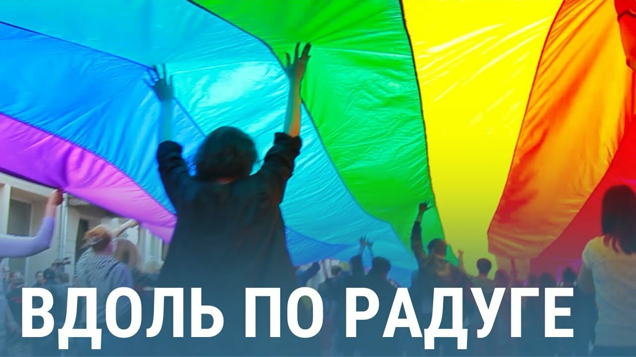 Балтия — s02e11 — ЛГБТ-сообщества