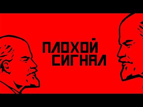 Плохой сигнал — s09e02 — Ре-использование Ленина. Плохой сигнал