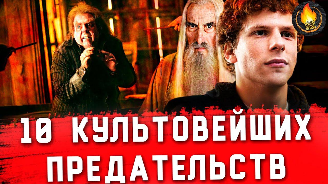 Кино Огонь — s2021e383 — ТОП-10 | ПРЕДАТЕЛЬСТВА ВКИНО