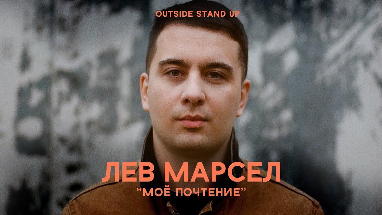OUTSIDE STAND UP — s02e01 — Лев Марсел «Моё почтение»