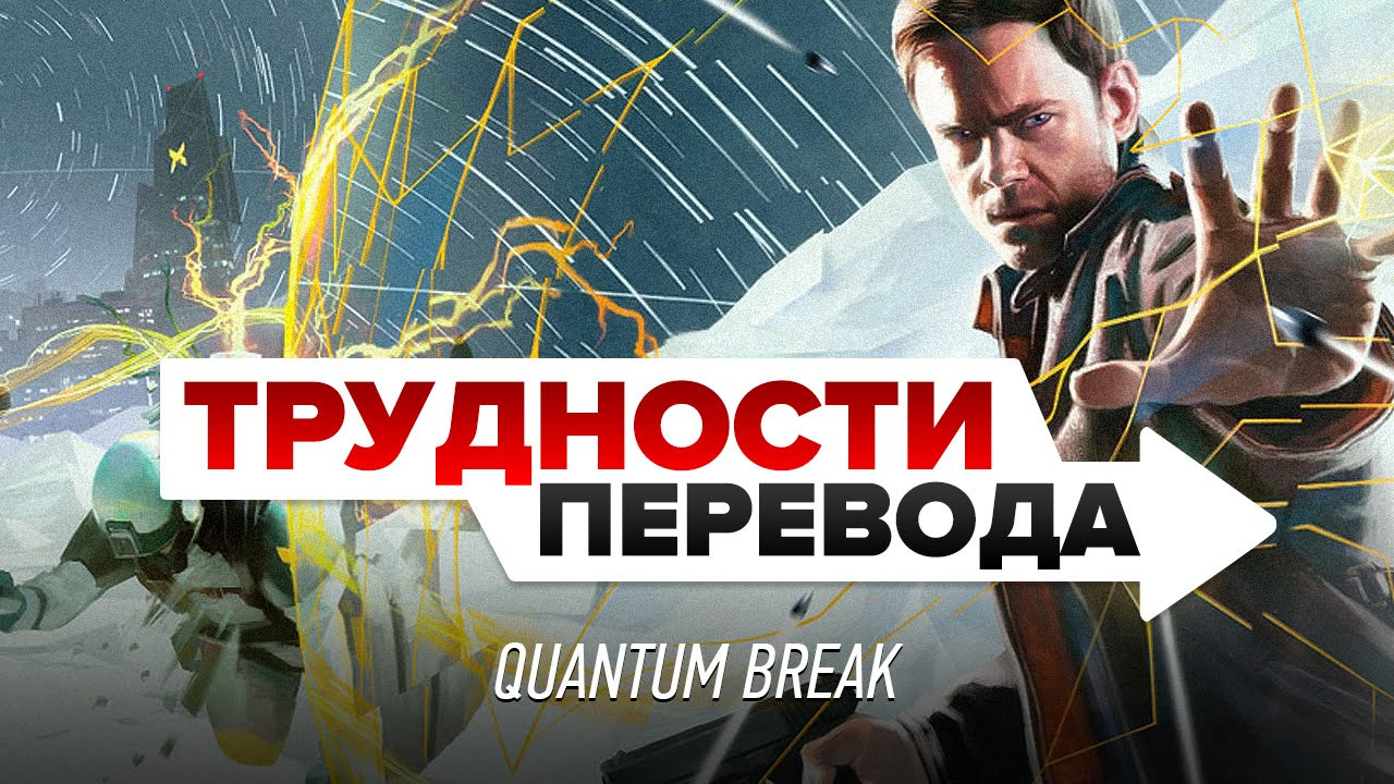Трудности перевода — s01e10 — Трудности перевода. Quantum Break