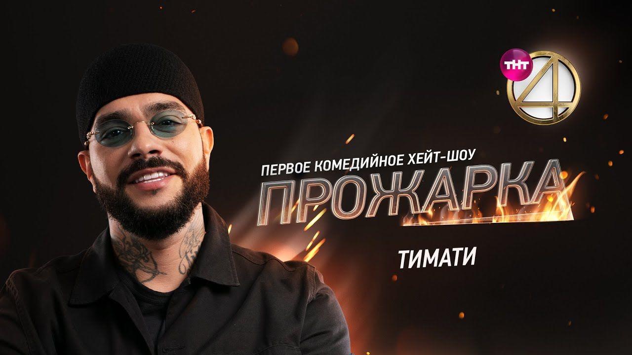 Прожарка — s03e01 — Выпуск 12. Тимати