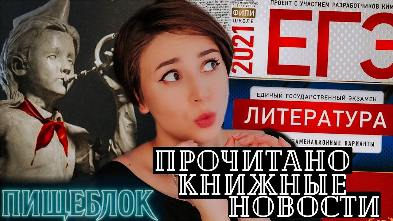 Полина Парс — s2021e416 — ПИЩЕБЛОК, ЕГЭ | ПРОЧИТАННОЕ ИКНИЖНЫЕ НОВОСТИ