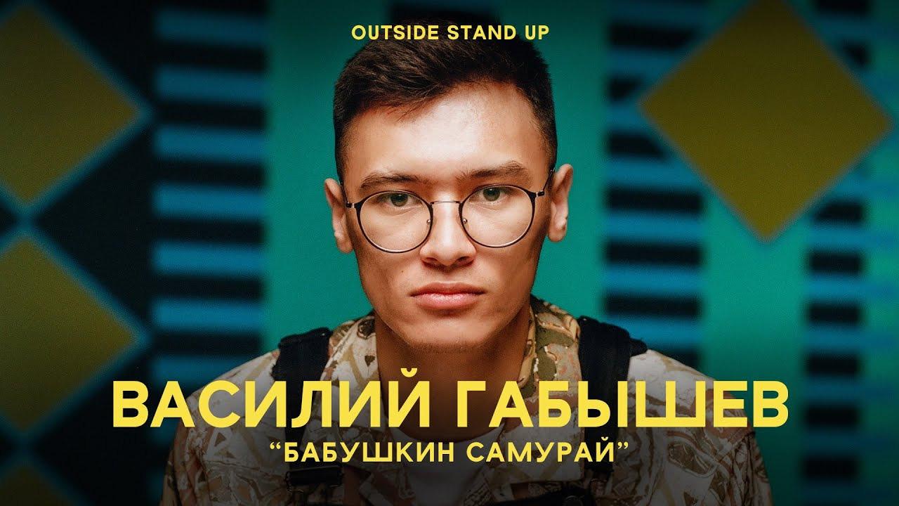 OUTSIDE STAND UP — s02e15 — Василий Габышев «БАБУШКИН САМУРАЙ»