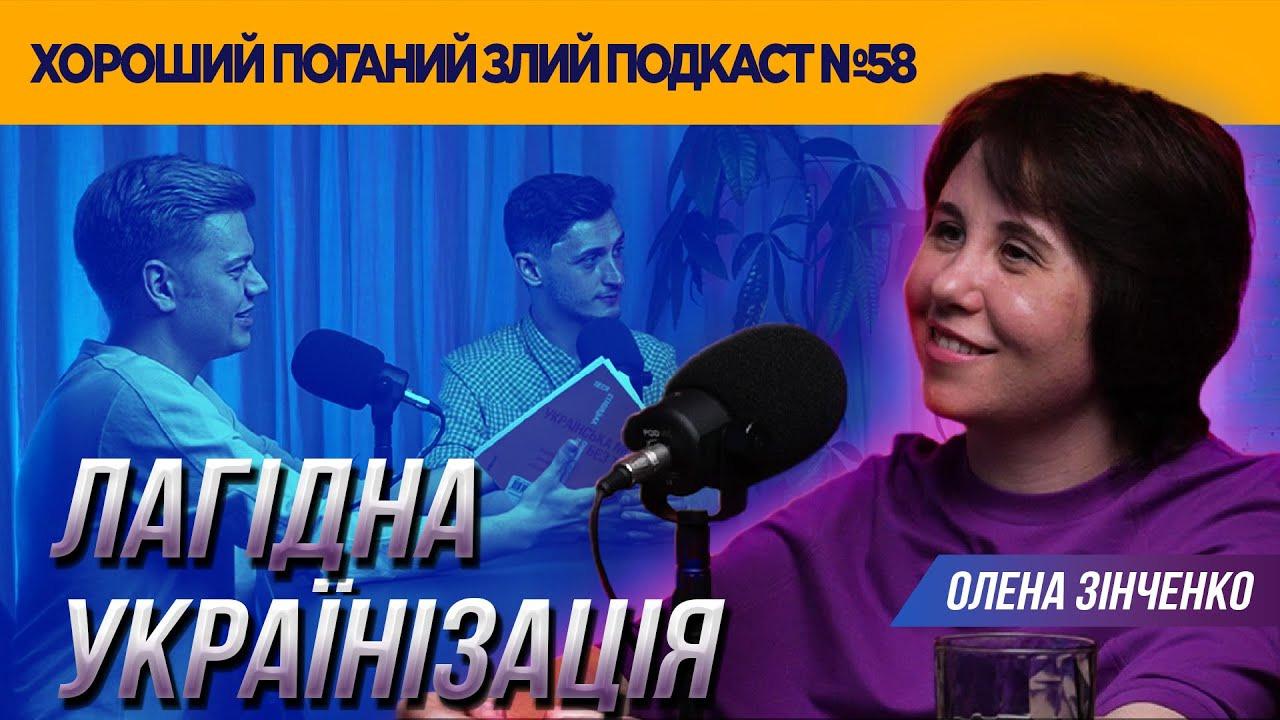 Хороший Плохой Злой Подкаст — s2021e58 — Олена Зінченко (авторка курсу #ukrбезпроблем)