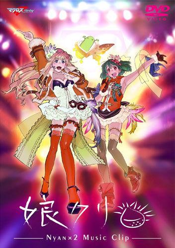 Макросс Фронтир — s01 special-2 — Nyankuri: Nyan x 2 Music Clip