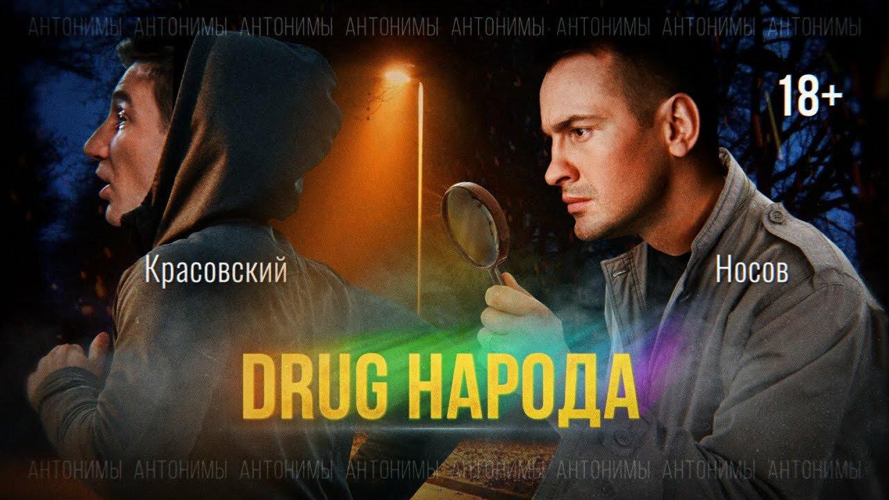 Антонимы — s01e47 — Дзюдоист против наркоты и Моргенштерна. Дмитрий Носов