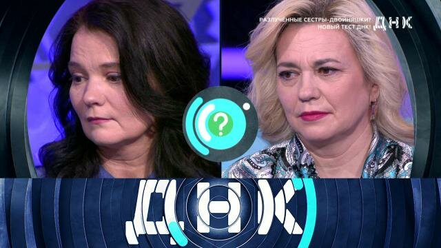 ДНК — s04e118 — Выпуск 522. Разлучённые сёстры-двойняшки? Новый тест ДНК!