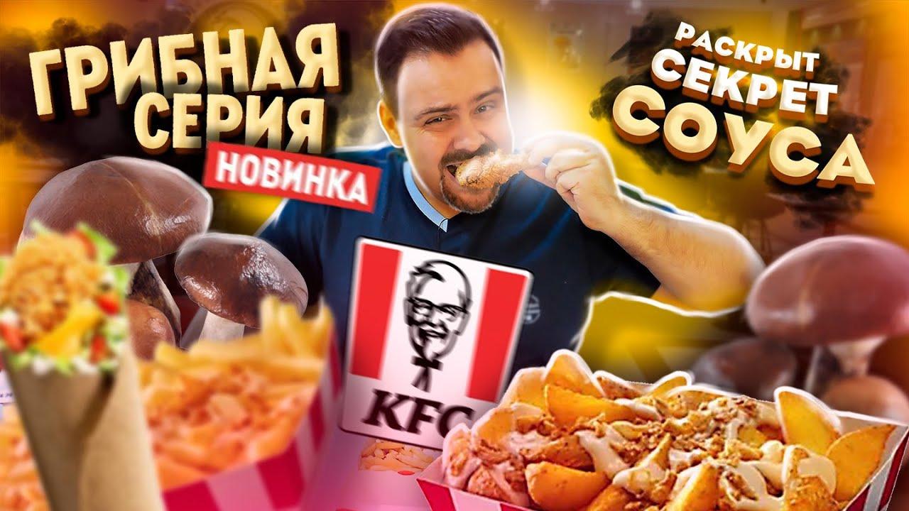 Обзор в тачке — s06e02 — Грибное меню KFC | Новинки 2021. Секрет соуса раскрыт!
