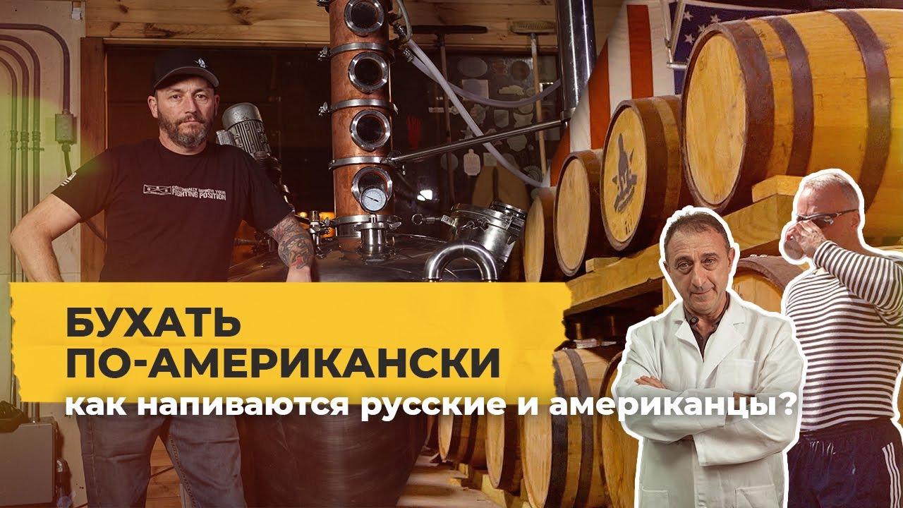 Однажды в Америке — s01e11 — «ВНью-Йорке пьют больше, чем вМоскве». Как напиваются русские иамериканцы?