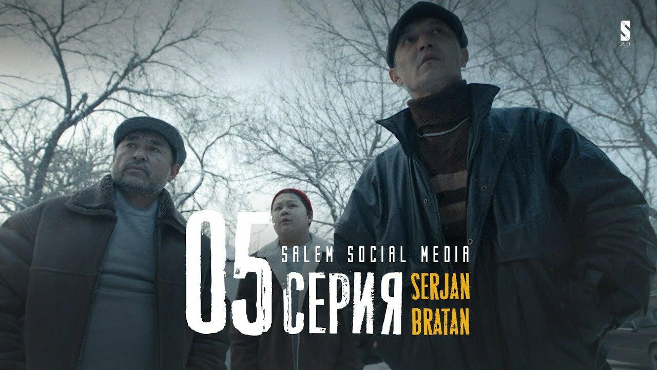 Сержан Братан — s01e05 — Шмару верните, и все