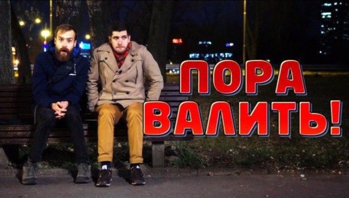 s02e14 — Пора Валить в Белград!